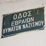 Οδοσήμανση στην Κέρκυρα